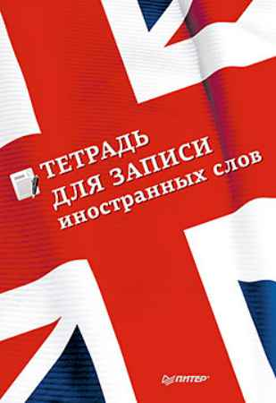 Купить Тетрадь для записи иностранных слов