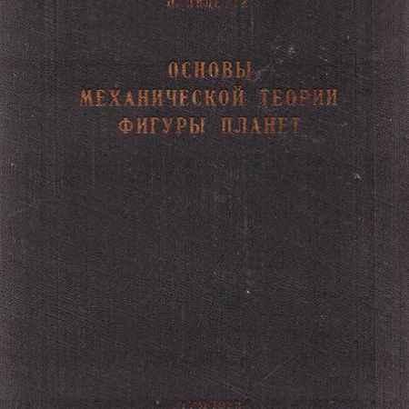 Купить Пицетти П. Основы механической теории фигуры планет