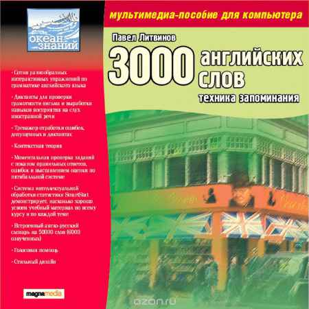 Купить Павел Литвинов. 3000 английских слов. Техника запоминания