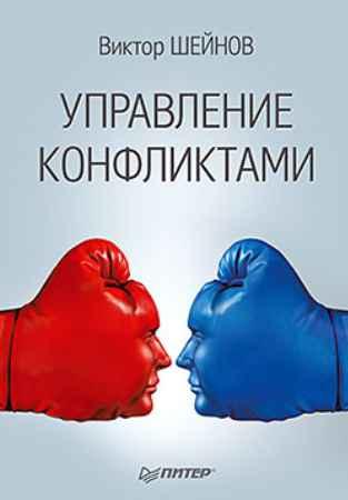 Купить Управление конфликтами