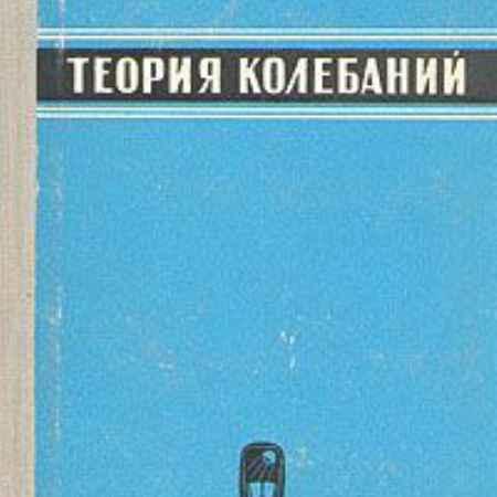 Купить И. М. Бабаков Теория колебаний