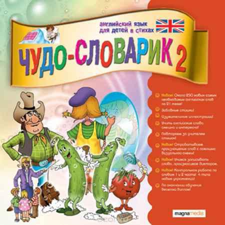 Купить Чудо-словарик 2: Английский для детей