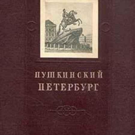 Купить Пушкинский Петербург