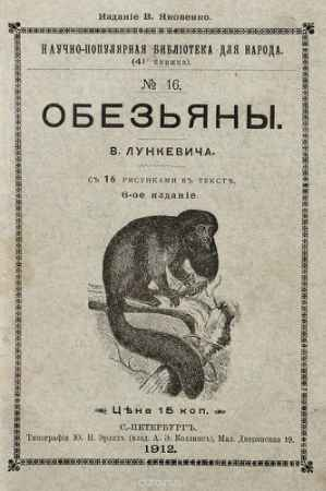 Купить В. Лункевич Обезьяны