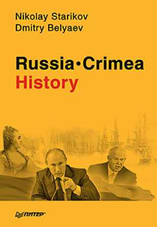 Купить Russia. Crimea. History