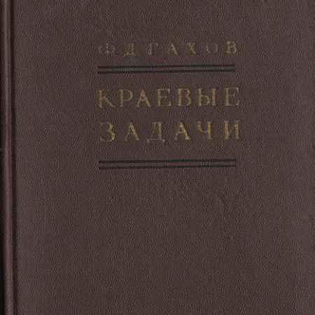 Купить Ф. Д. Гахов Краевые задачи