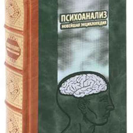 Купить Психоанализ. Новейшая энциклопедия (подарочное издание)