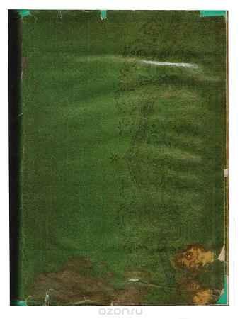 Купить Восток. Сборник второй. Литература Ирана X - XV в.
