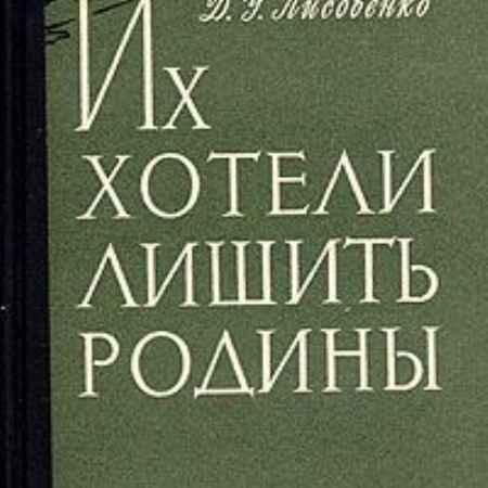 Купить Д. У. Лисовенко Их хотели лишить Родины