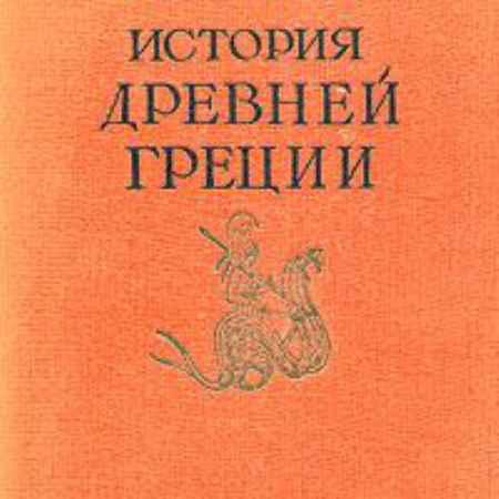 Купить В. Сергеев История Древней Греции