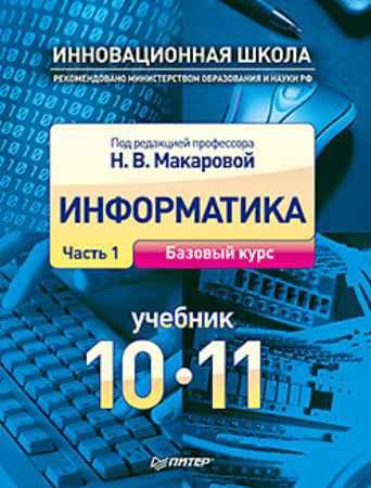 Купить Информатика. Учебник. 10 – 11 класс. Часть 1. Базовый курс