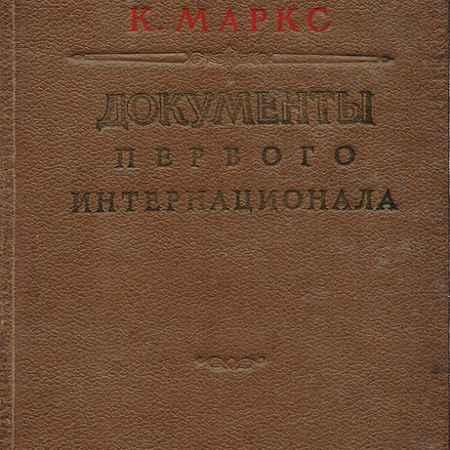 Купить Маркс К. Документы Первого Интернационала