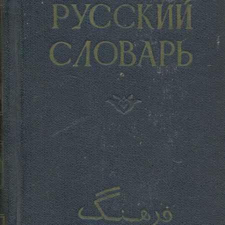 Купить Карманный персидско-русский словарь