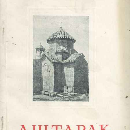 Купить Ю. С. Яралов Аштарак