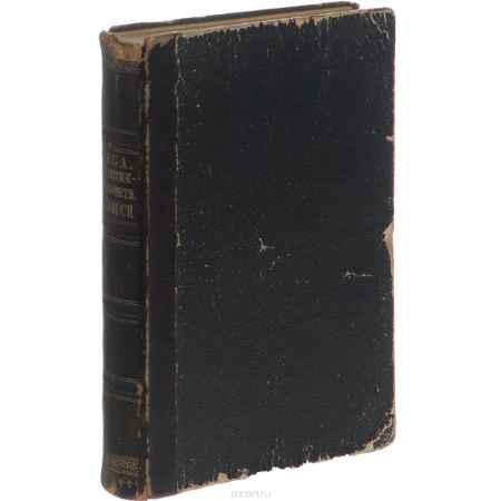 Купить Georg's Freiherrn von Vega Logarithmisch-Trigonometrisches Handbuch
