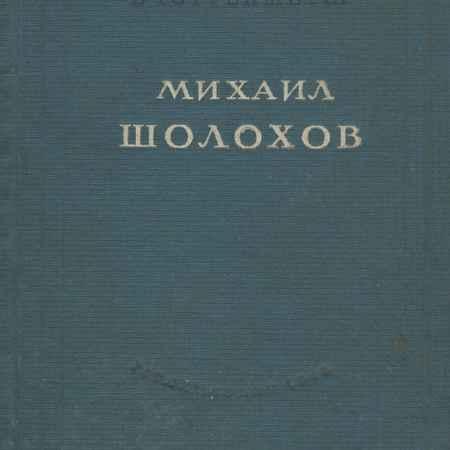 Купить В. Гоффеншефер Михаил Шолохов