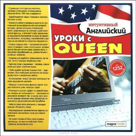 Купить Интуитивный английский: Уроки с группой Queen