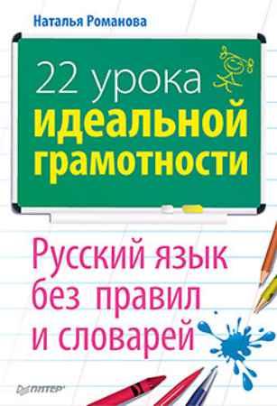 Купить 22 урока идеальной грамотности