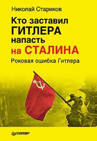 Купить Кто заставил Гитлера напасть на Сталина