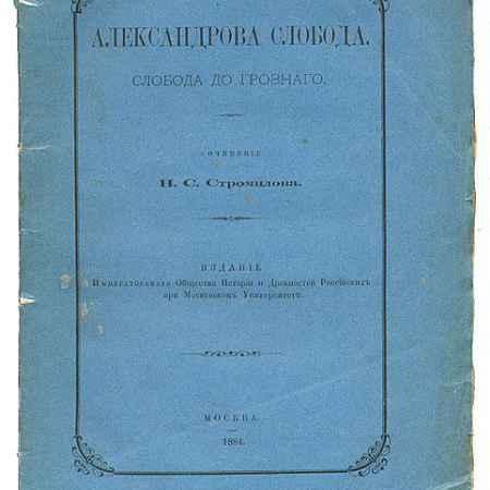 Купить Н. С. Стромилов Александрова Слобода. Слобода до Грозного
