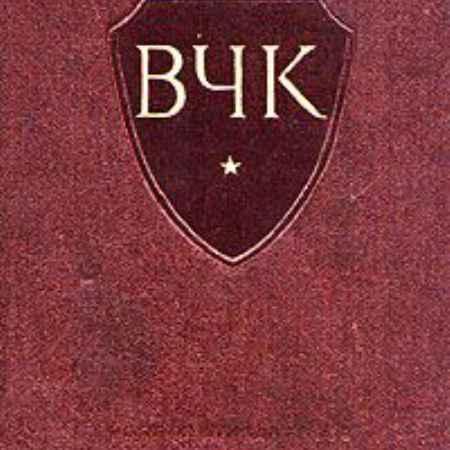 Купить Из истории ВЧК 1917 - 1921 гг.