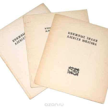 Купить Книжные знаки Алексея Юпатова. В 3 частях. В 3 книгах (комплект)