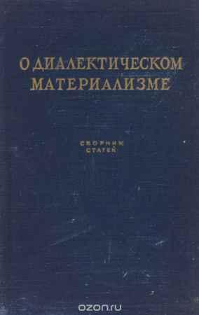 Купить О диалектическом материализме: Сборник статей