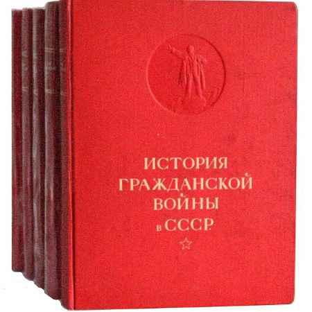 Купить История гражданской войны (комплект из 5 книг)