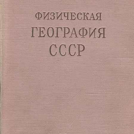 Купить Б. Ф. Добрынин Физическая география СССР