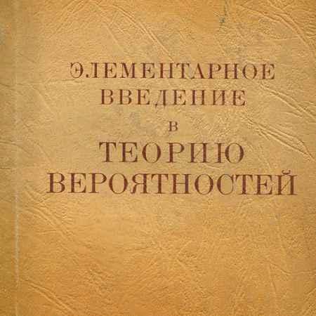 Купить Б. В. Гнеденко, А. Я. Хинчин Элементарное введение в теорию вероятностей