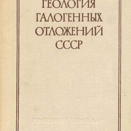 Купить Геология галогенных отложений СССР