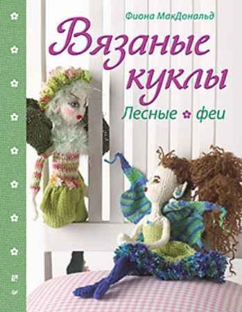 Купить Вязаные куклы. Лесные феи