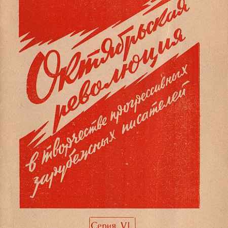 Купить А.Л.Григорьев Октябрьская революция в творчестве прогрессивных зарубежных писателей