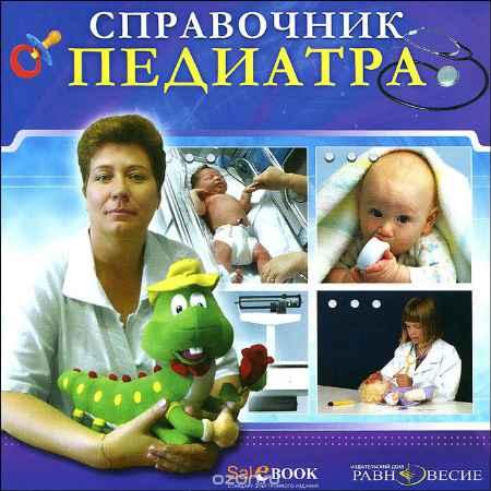 Купить Справочник педиатра