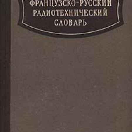 Купить Французско-русский радиотехнический словарь