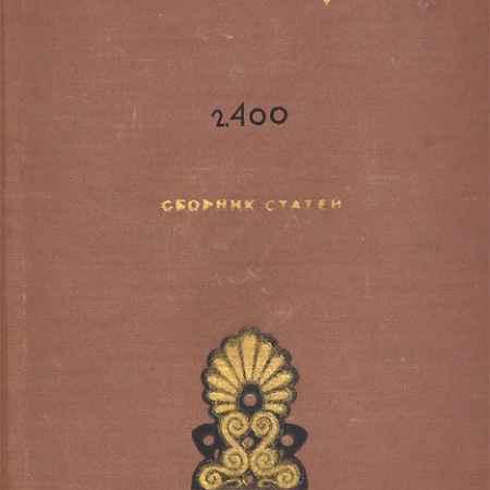 Купить Аристофан. Сборник статей. К 2400-летию со дня рождения Аристофана