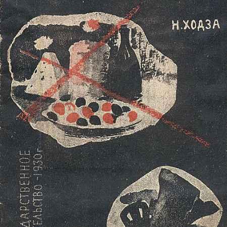 Купить Н. Ходза Пасха