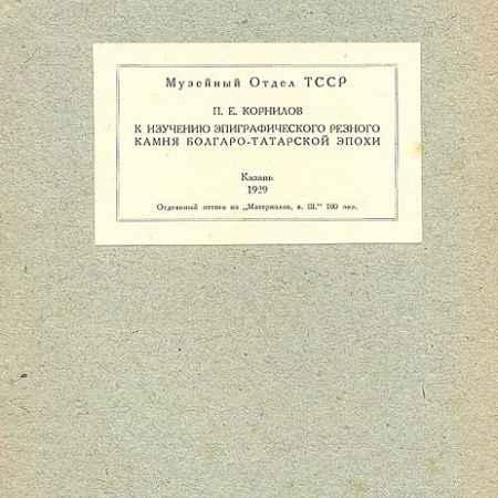 Купить К изучению эпиграфического резного камня болгаро-татарской эпохи