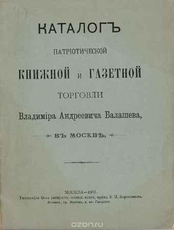 Купить Каталог патриотической, книжной и газетной торговли Владимира Андреевича Балашева в Москве