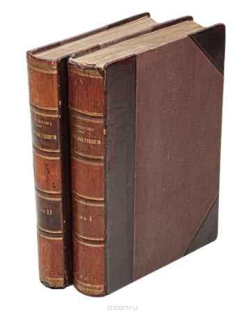 Купить И. В. Мушкетов Физическая геология (комплект из 2 книг)