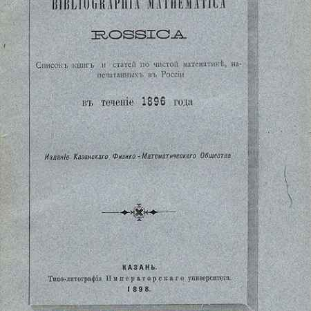 Купить Bibliographia mathematica Rossica. Список книг и статей по чистой математике, напечатанных в России в течение 1896 года