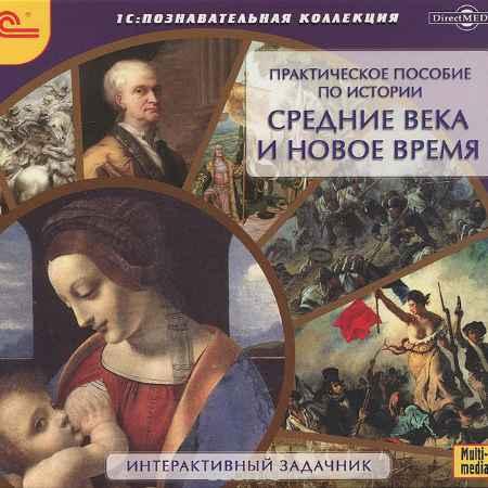 Купить Практическое пособие по истории. Средние века и Новое время
