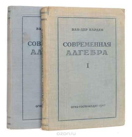 Купить Б. Л. ван дер Варден Современная алгебра (комплект из 2 книг)