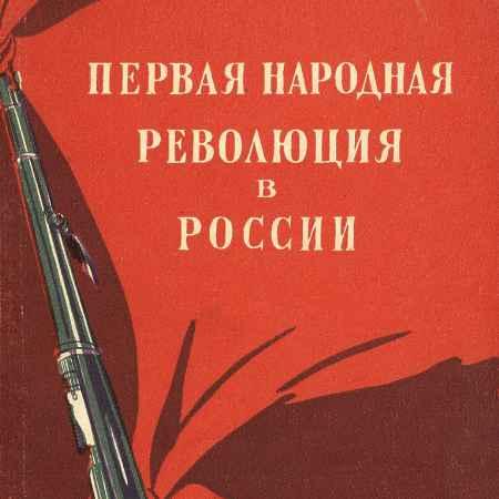 Купить И. Флеровский Первая народная революция в России