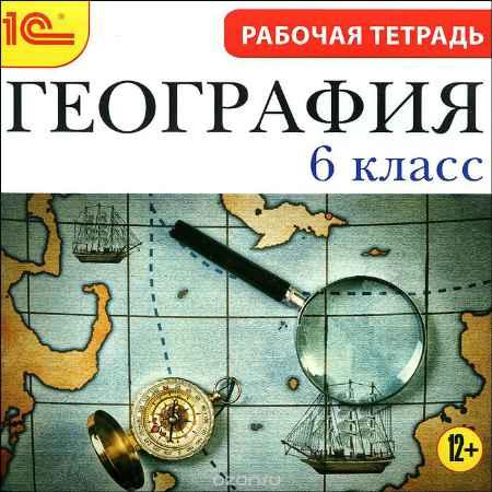 Купить География 6 класс. Рабочая тетрадь
