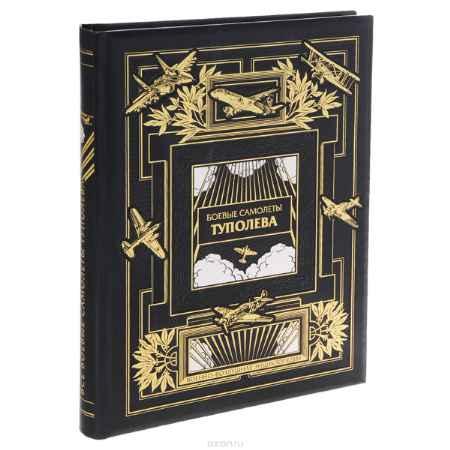 Купить Николай Якубович Все боевые самолеты Туполева (эксклюзивное подарочное издание)