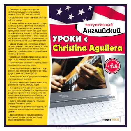 Купить Интуитивный английский: Уроки с Christina Aguilera