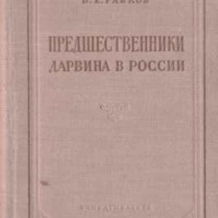 Купить Б. Е. Райков Предшественники Дарвина в России