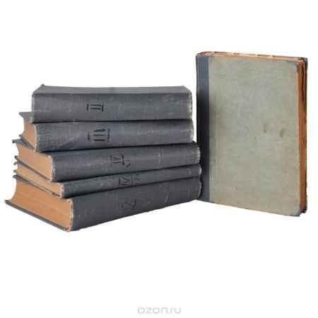 Купить Книга для чтения по истории нового времени. В 5 томах (комплект из 6 книг)