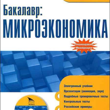 Купить Бакалавр: Микроэкономика Кнорус